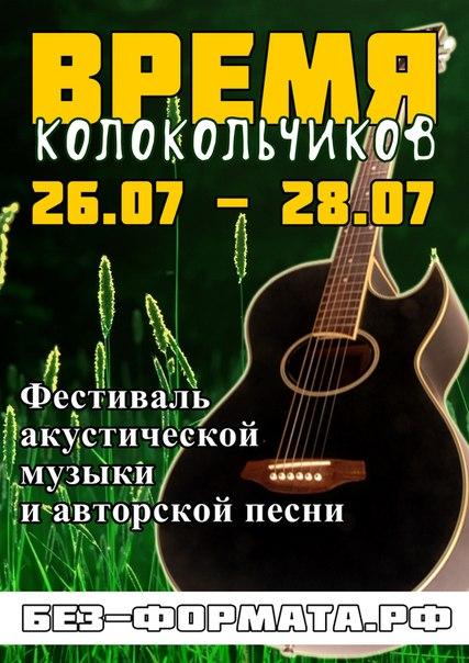Колокольчики отзвенят 26-28 июля близ села Генеральское