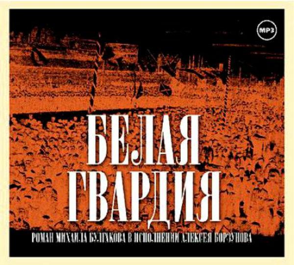 4330839_6737700_CDROM_MP3_Belaya_gvardiya (600x541, 110Kb)