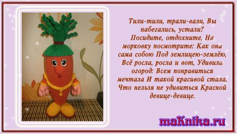 4663906_morkovka (480x271, 45Kb)