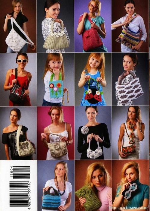 Вязаная копилка №4 2013. Модные сумки спицами и крючком_1 - копия (499x700, 340Kb)