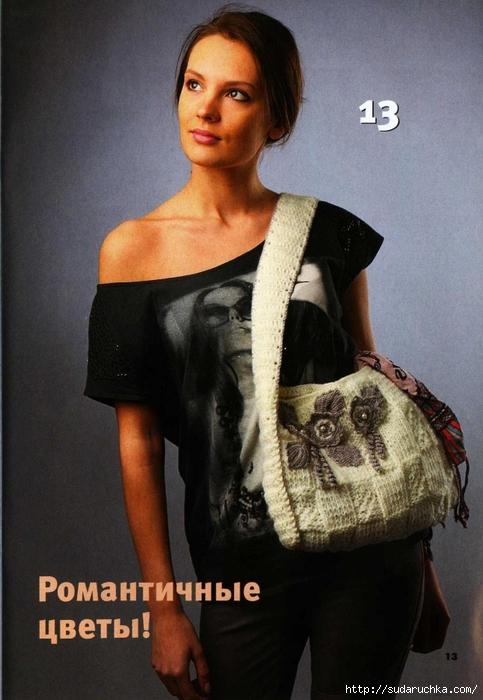 Вязаная копилка №4 2013. Модные сумки спицами и крючком_7 (483x700, 244Kb)