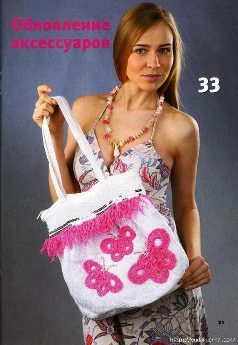 Вязаная копилка №4 2013. Модные сумки спицами и крючком_16 (483x700, 297Kb)
