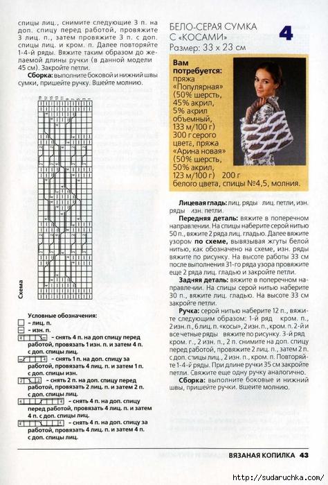 Вязаная копилка №4 2013. Модные сумки спицами и крючком_22 (474x700, 297Kb)