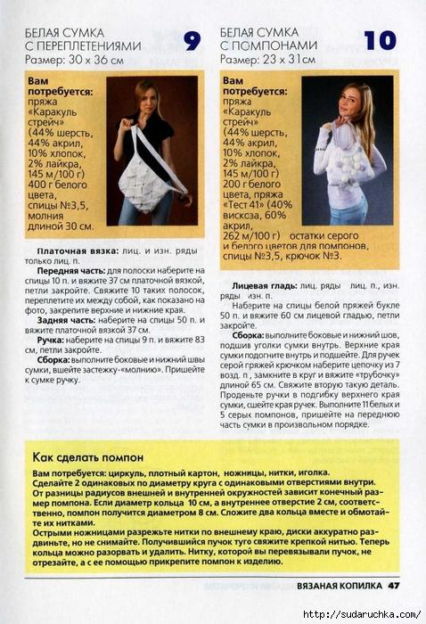 Вязаная копилка №4 2013. Модные сумки спицами и крючком_24 (478x700, 333Kb)
