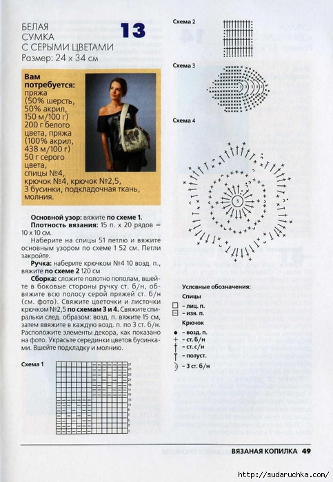 Вязаная копилка №4 2013. Модные сумки спицами и крючком_25 (483x700, 266Kb)