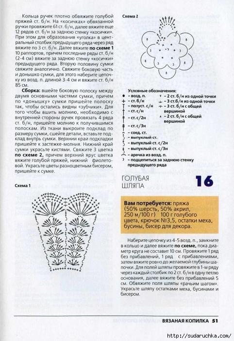 Вязаная копилка №4 2013. Модные сумки спицами и крючком_26 (482x700, 300Kb)