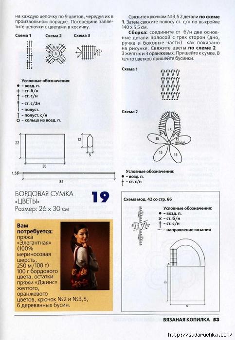 Вязаная копилка №4 2013. Модные сумки спицами и крючком_27 (483x700, 254Kb)
