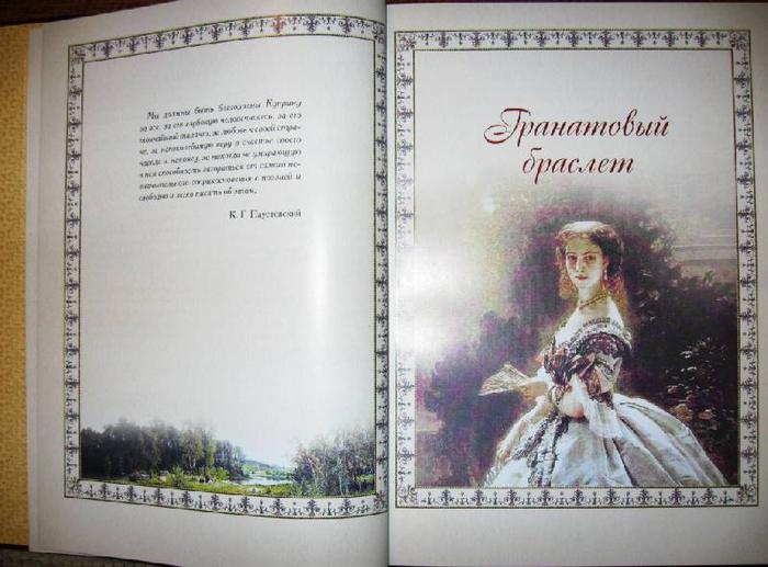 Иллюстрация 6 из 48 для Гранатовый браслет - Александр Куприн Лабиринт - книги