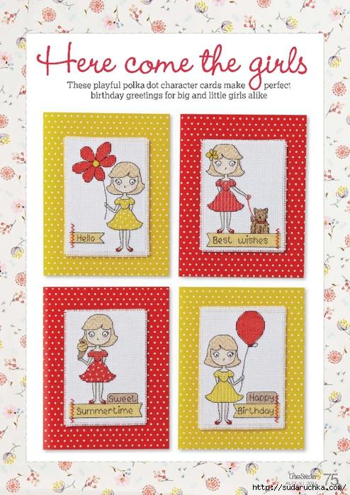 Схемы для вышивки открыток.