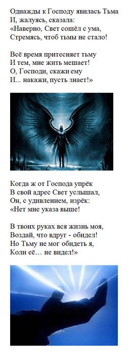 svet_i_tima_2 (261x700, 77Kb)