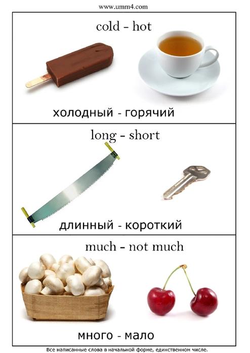 kartochki-dlya-detej-protivopolozhnosti-2 (494x700, 113Kb)
