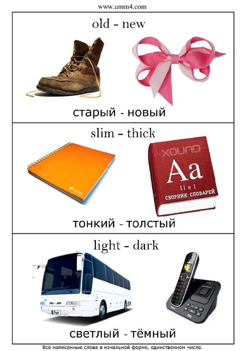 kartochki-dlya-detej-protivopolozhnosti-4 (494x700, 140Kb)