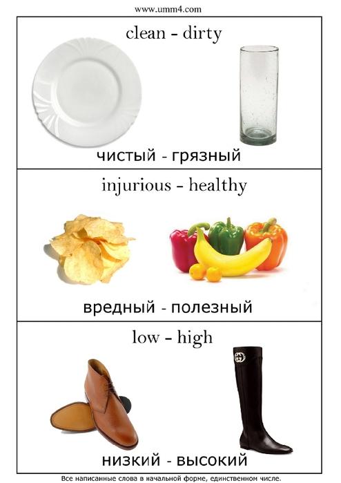 kartochki-dlya-detej-protivopolozhnosti-6 (494x700, 109Kb)