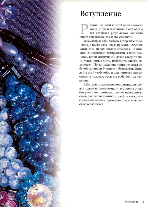 Вышивка бисером  и  блестками_3 (503x700, 214Kb)