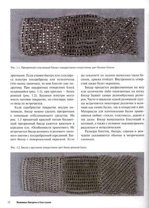 Вышивка бисером  и  блестками_6 (503x700, 258Kb)