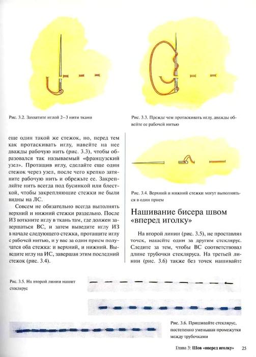 Вышивка бисером  и  блестками_19 (503x700, 164Kb)