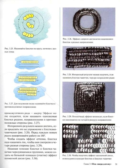 Вышивка бисером  и  блестками_25 (503x700, 236Kb)