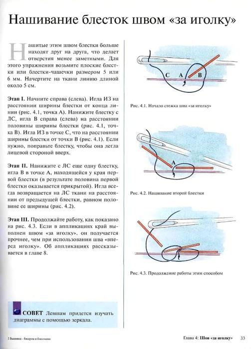 Вышивка бисером  и  блестками_27 (503x700, 173Kb)
