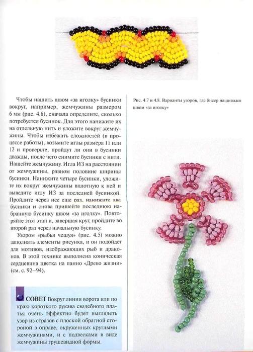 Вышивка бисером  и  блестками_29 (503x700, 222Kb)