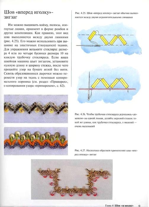 Вышивка бисером  и  блестками_35 (503x700, 200Kb)