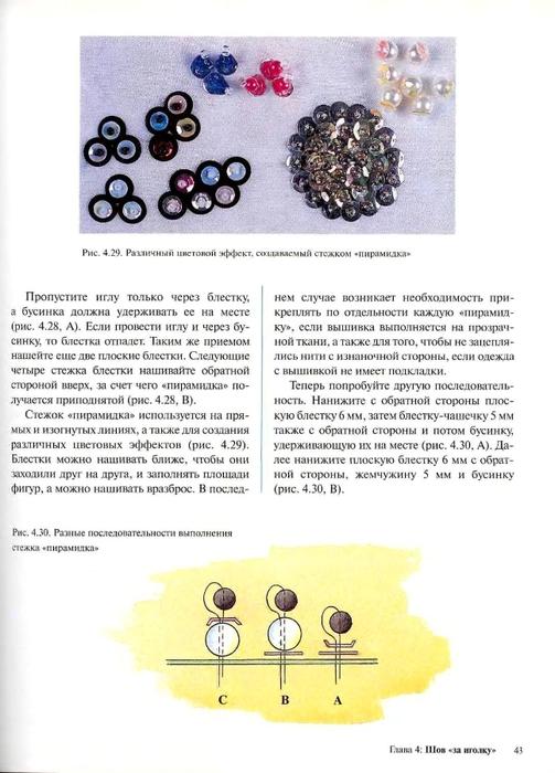 Вышивка бисером  и  блестками_37 (503x700, 193Kb)