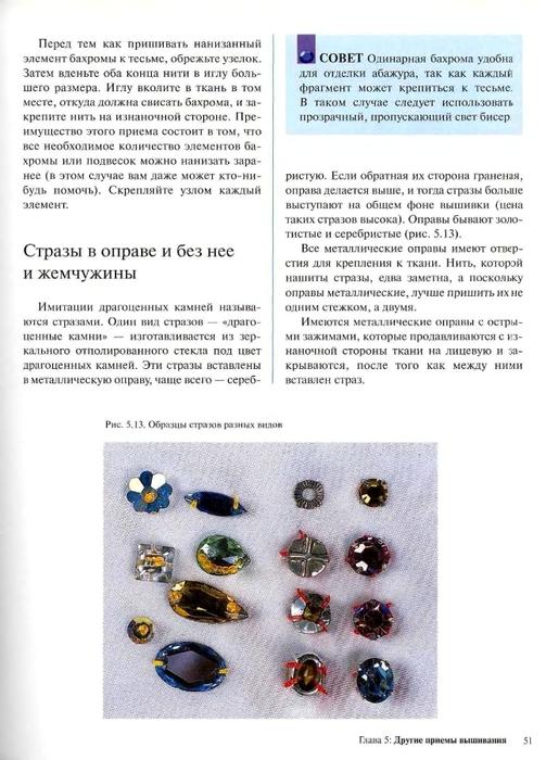 Вышивка бисером  и  блестками_45 (503x700, 213Kb)