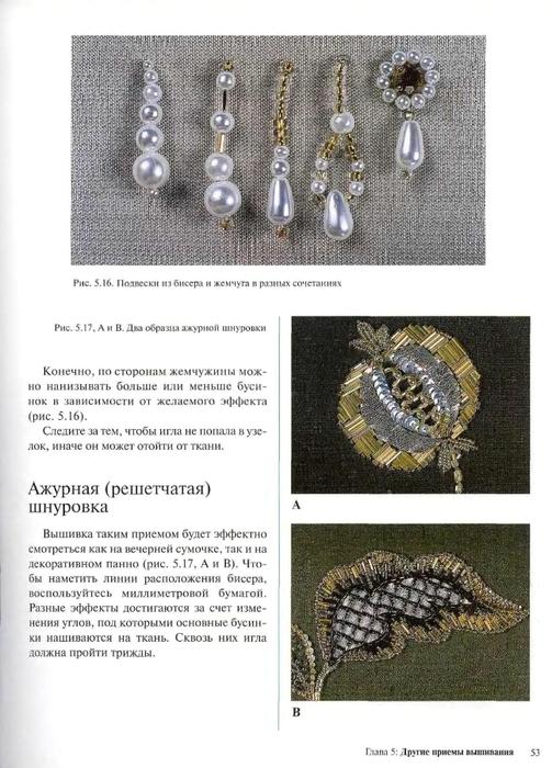 Вышивка бисером  и  блестками_47 (503x700, 221Kb)
