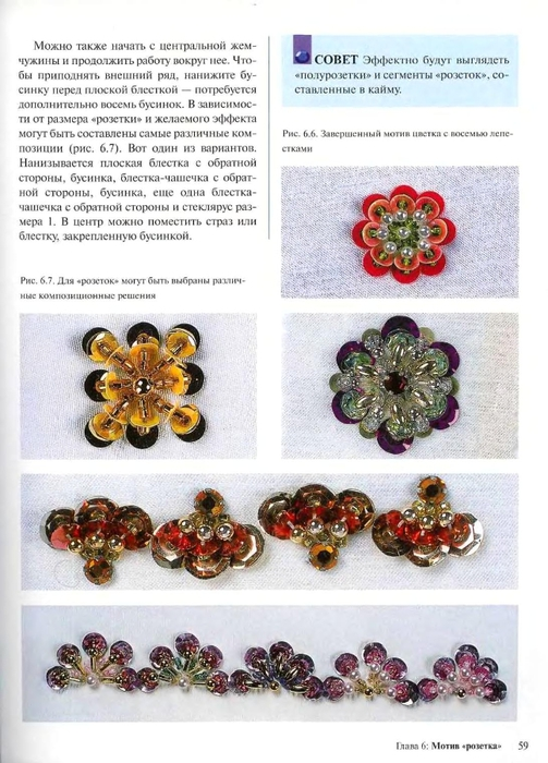 Вышивка бисером  и  блестками_53 (503x700, 253Kb)