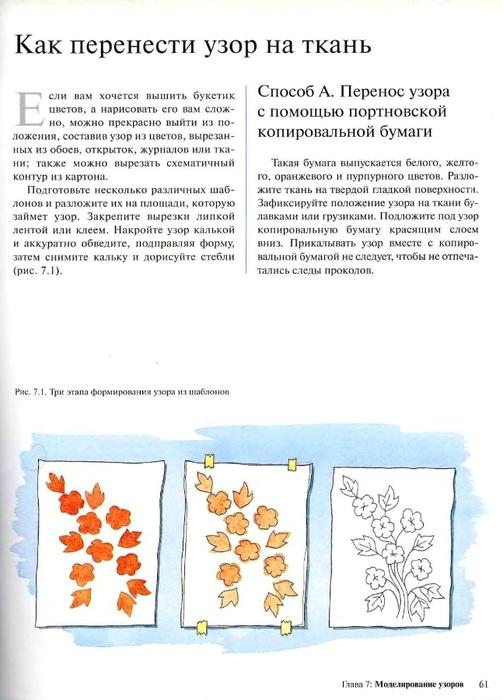 Вышивка бисером  и  блестками_55 (503x700, 177Kb)