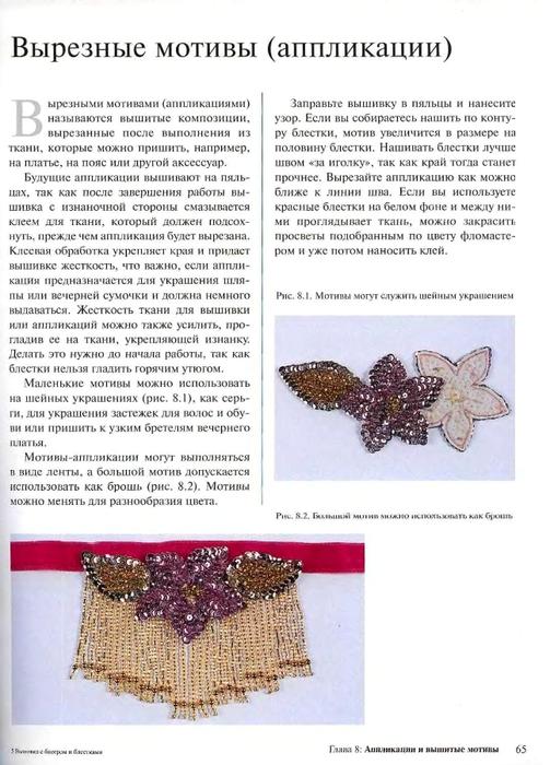 Вышивка бисером  и  блестками_59 (503x700, 221Kb)