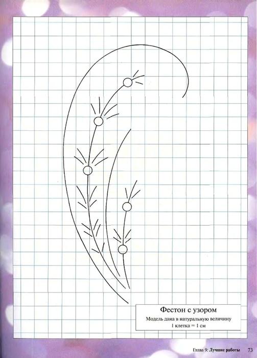 Вышивка бисером  и  блестками_67 (503x700, 185Kb)