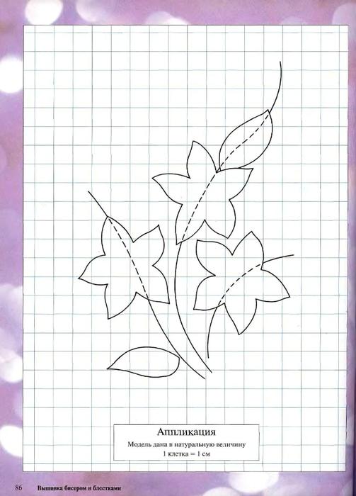 Вышивка бисером  и  блестками_79 (503x700, 181Kb)