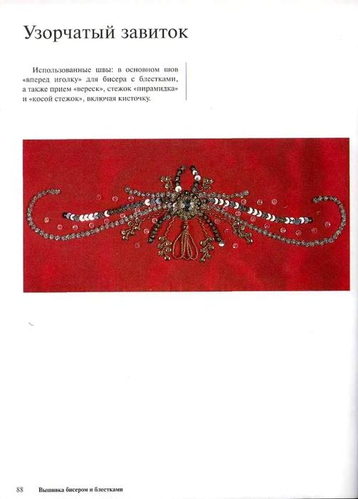 Вышивка бисером  и  блестками_81 (503x700, 126Kb)
