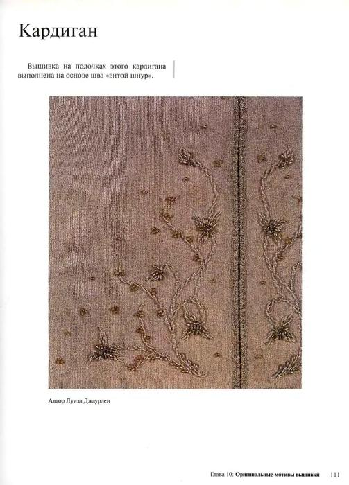 Вышивка бисером  и  блестками_104 (503x700, 171Kb)