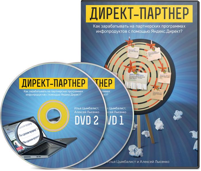 ДИРЕКТ-ПАРТНЕР - видеокурс по Яндекс.Директ/1375617559_Videokurs_Direkt_Partner_3d_box (700x594, 144Kb)