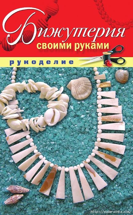 Shilkova_E._Bizhuteriya_svoimi_rukami_1 (433x700, 353Kb)