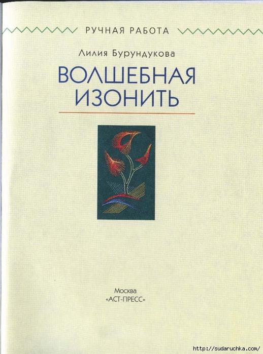 ВОЛШЕБНАЯ ИЗОНИТЬ_Страница_03 (518x700, 236Kb)