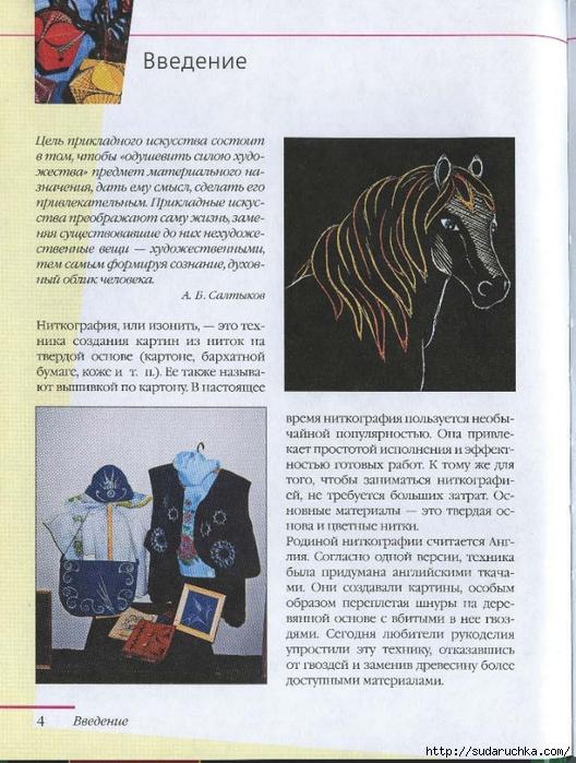 ВОЛШЕБНАЯ ИЗОНИТЬ_Страница_05 (528x700, 304Kb)