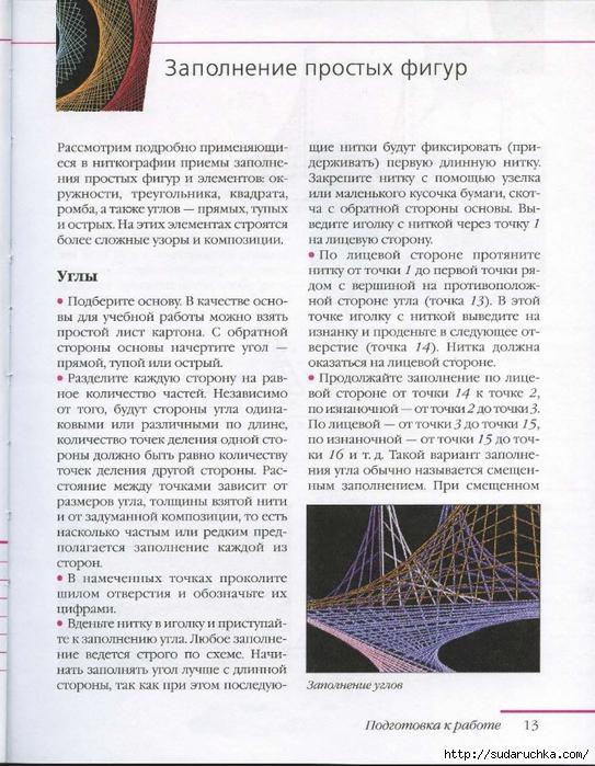 ВОЛШЕБНАЯ ИЗОНИТЬ_Страница_14 (543x700, 324Kb)