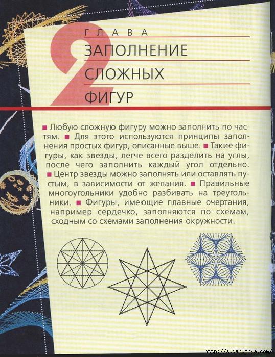 ВОЛШЕБНАЯ ИЗОНИТЬ_Страница_25 (538x700, 355Kb)