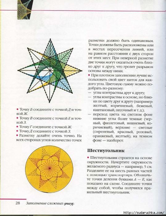 ВОЛШЕБНАЯ ИЗОНИТЬ_Страница_29 (538x700, 295Kb)
