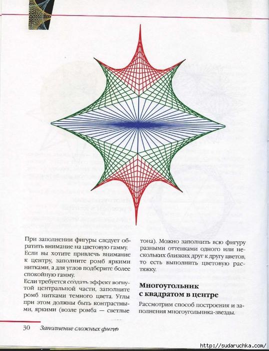 ВОЛШЕБНАЯ ИЗОНИТЬ_Страница_31 (538x700, 269Kb)