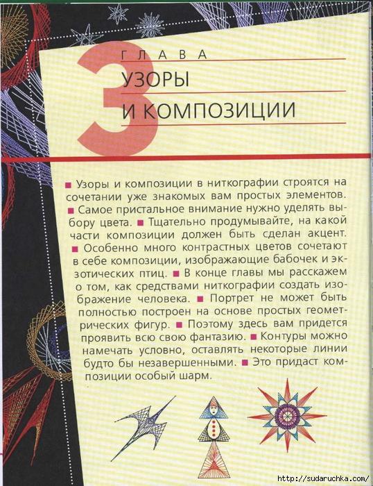 ВОЛШЕБНАЯ ИЗОНИТЬ_Страница_35 (538x700, 381Kb)