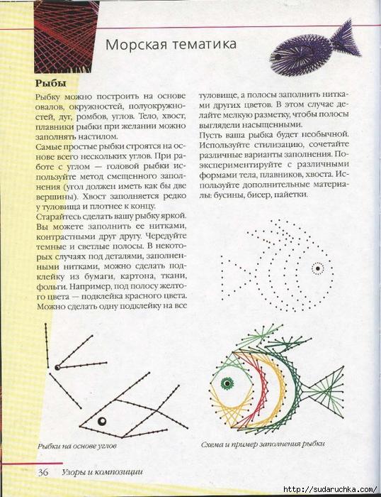 ВОЛШЕБНАЯ ИЗОНИТЬ_Страница_37 (538x700, 314Kb)