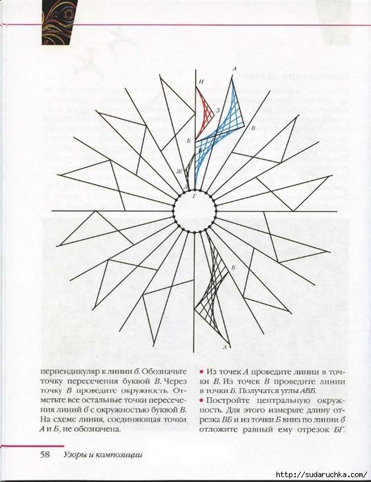 ВОЛШЕБНАЯ ИЗОНИТЬ_Страница_59 (538x700, 247Kb)