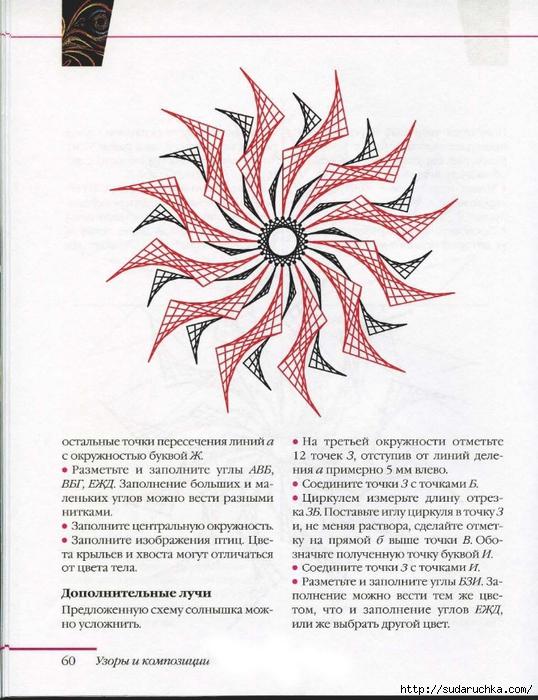 ВОЛШЕБНАЯ ИЗОНИТЬ_Страница_61 (538x700, 290Kb)