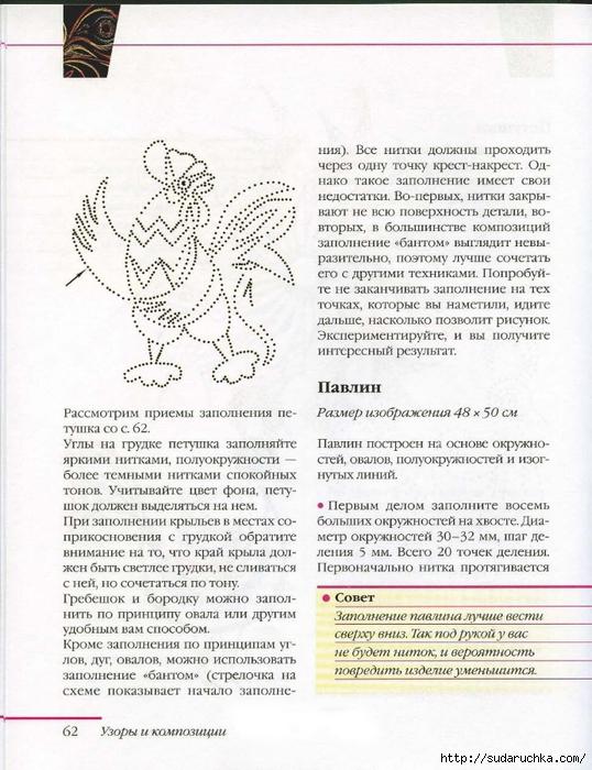 ВОЛШЕБНАЯ ИЗОНИТЬ_Страница_63 (538x700, 294Kb)