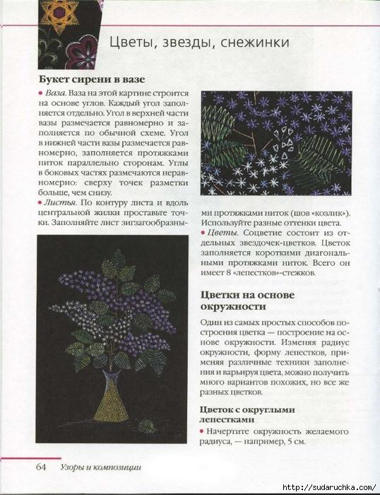 ВОЛШЕБНАЯ ИЗОНИТЬ_Страница_65 (538x700, 294Kb)