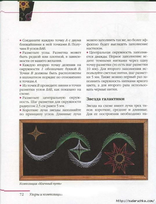 ВОЛШЕБНАЯ ИЗОНИТЬ_Страница_73 (538x700, 274Kb)