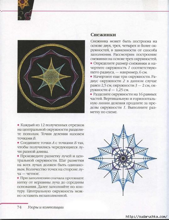ВОЛШЕБНАЯ ИЗОНИТЬ_Страница_75 (538x700, 281Kb)